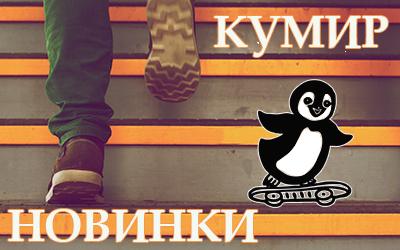Обновляйте ассортимент детской обуви Кумир!