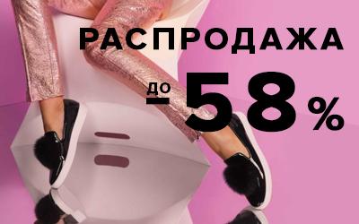 Детская  и женская обувь со скидками до 58%!
