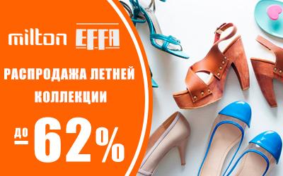 Лето для всех: скидки на обувь MILTON и EFFA