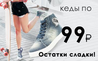 Остатки сладки: кеды по 99 рублей!