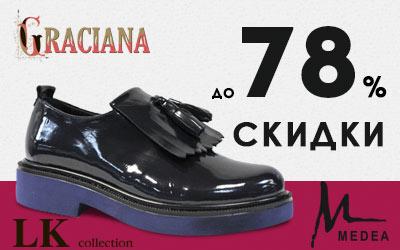 Первая осенняя распродажа женской обуви: скидки до 78%
