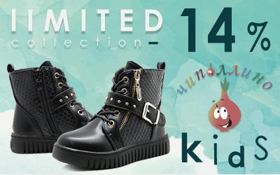 Лимитированная коллекция детской обуви Чиполлино: скидки до 14%