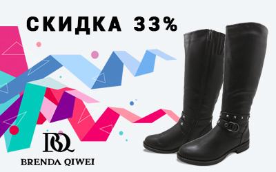 Товар дня: обувь Brenda Qiwei со скидкой 33%