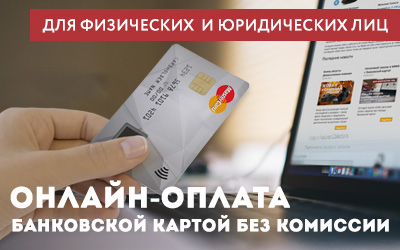 Невероятная новость: платите банковской картой без ограничений!
