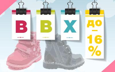 Оптовая распродажа детских ботинок BBX: скидки до 16%