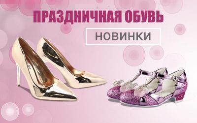 Праздничная обувь: 60 дней до Нового года!