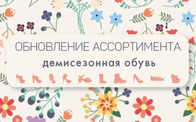 Обновление ассортимента демисезонной обуви в нашем каталоге!