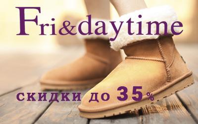 FRI&DAYTIME: скидка до 35% на зимнюю коллекцию