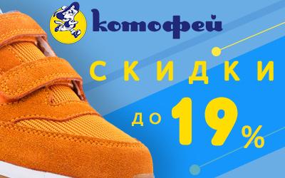 Распродажа обуви КОТОФЕЙ: кроссовки и мокасины со скидкой 19%
