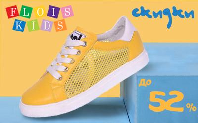 Низкие цены на модную детскую обувь от FLOIS-KIDS!