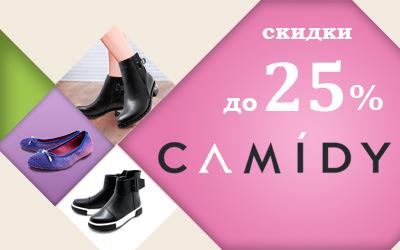 Первая весенняя распродажа: скидки на Camidy до 25%!