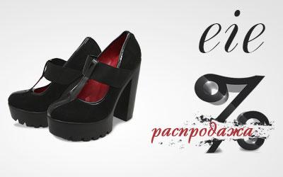 Готовим сезон весна-лето: туфли от 625 рублей!