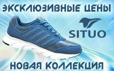 Только на портале QIFA - эксклюзивные цены на кроссовки Situo!