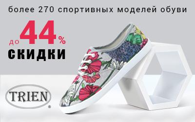 Более 270 спортивных моделей обуви по супер ценам!