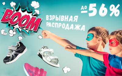 Взрывная распродажа детской обуви!
