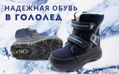 Антигололед: самая безопасная обувь!