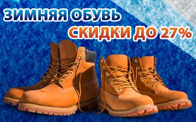 Снижаем цены на зимнюю коллекцию обуви!