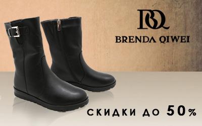 Скидки до 50% на зимние ботинки и сапоги BRENDA QIWEI!
