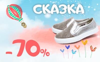 Детская обувь Сказка: полный sale ограниченной летней коллекции!