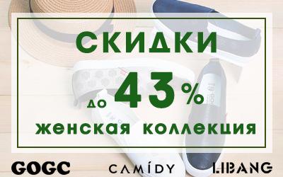 Акция: повседневная и спортивная обувь со скидкой до 43%