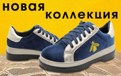 Обновляем коллекции обуви брендов Aotoria, Redgem, Medanna, Happy baby, Тотошка и М+Д