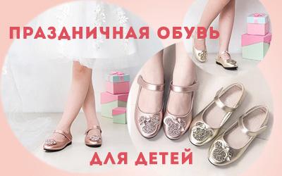 Детская праздничная обувь: новогодние праздники уже скоро!