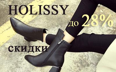 Распродажа натуральной кожаной обуви HOLISSY