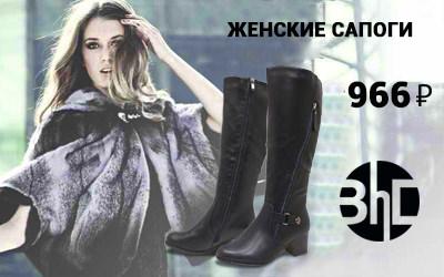 Самые низкие цены на зимние женские сапоги!