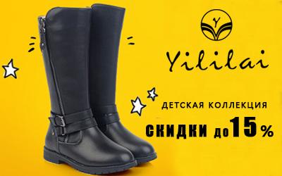 Детская зимняя обувь YILILAI со скидками