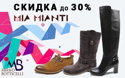 Товар дня: кожаная обувь на треть дешевле!