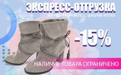 Обувь для всей семьи: распродажа ограниченного ассортимента!