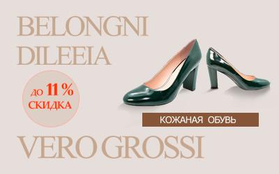 Скидки до 11% на женскую обувь VERO GROSSI, BELONGCHI, DILEEIA