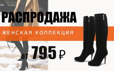 Внимание! Женские сапоги от 795 рублей за пару!