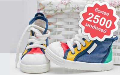 Глобальное обновление каталога детской обуви