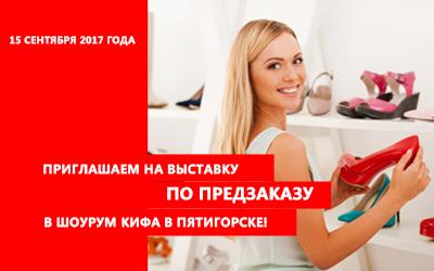 Приглашаем на выставку по предзаказу в шоурум КИФА в Пятигорске!