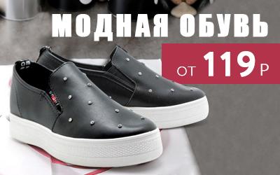 От 119 рублей! Супер цены на модную обувь