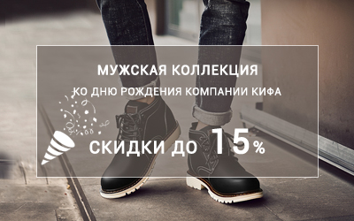 День рождения КИФА: обувь для мужчин с сумасшедшими скидками!