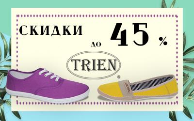 Снижаем цены на спортивную обувь TRIEN: скидка до 45%