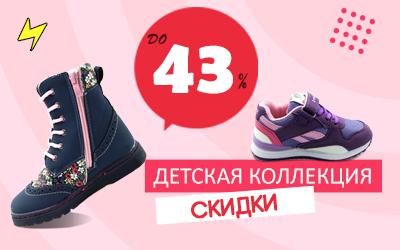 Начинаем сезон осень/зима: обувь для детей со скидкой 43%