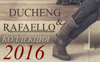 Популярные новинки женской обуви на любой вкус: бренды RAFAELLO и DUCHENG