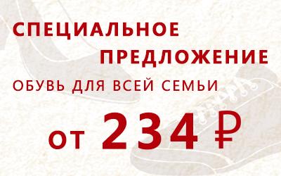 Спецпредложение! Почти 1000 моделей обуви по сниженным ценам
