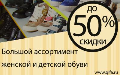 Распродажа женской и детской обуви: скидки до 50%!