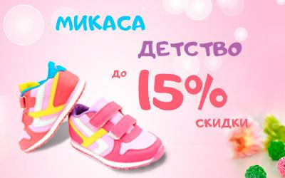 Встречайте скидки на 180 моделей детской обуви Мискаса и Детство