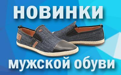 Актуальные новинки мужской обуви