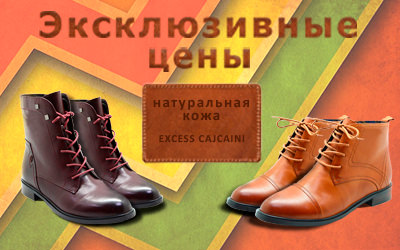 Эксклюзивное предложение от бренда Excess Cajcaini
