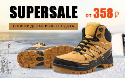 Первый зимний SUPERSALE: 10% на сумасшедший ассортимент моделей!