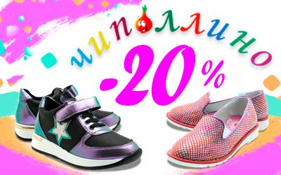 Детская обувь Чиполлино: скидки 20% на летнюю коллекцию