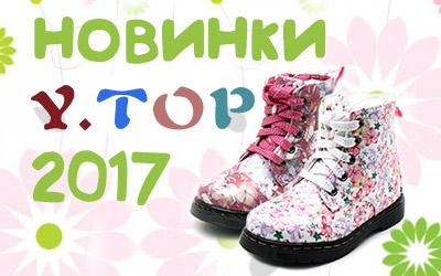 Заботьтесь о здоровье ребенка - покупайте обувь Ytop!
