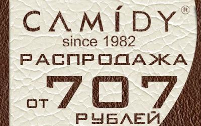Тотальная распродажа Camidy: обувь из натуральной кожи всего по 707 рублей