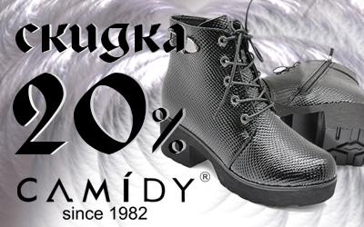Эксклюзивные скидки на женскую коллекцию обуви Camidy